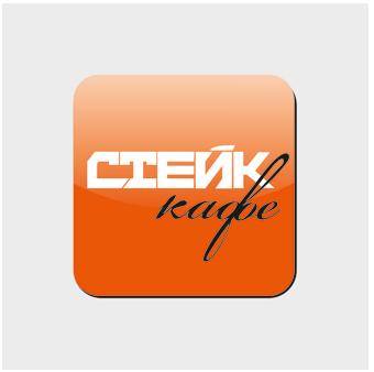 Лого-Стейк Кафе