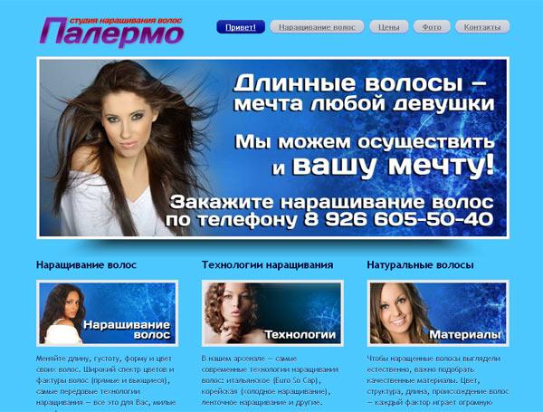 """Сайт студии наращивания волос """"Палермо"""""""