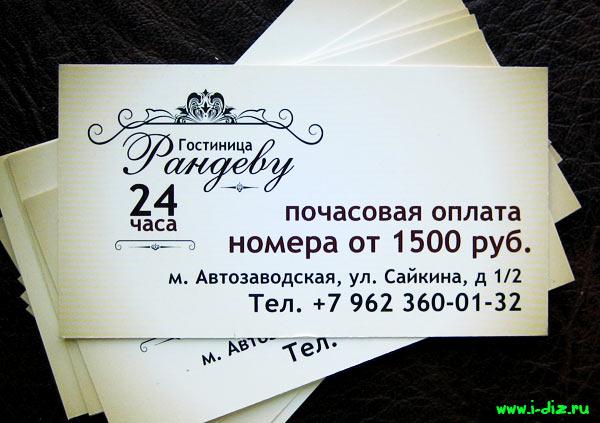 """Визитки для гостиницы """"Рандеву"""""""