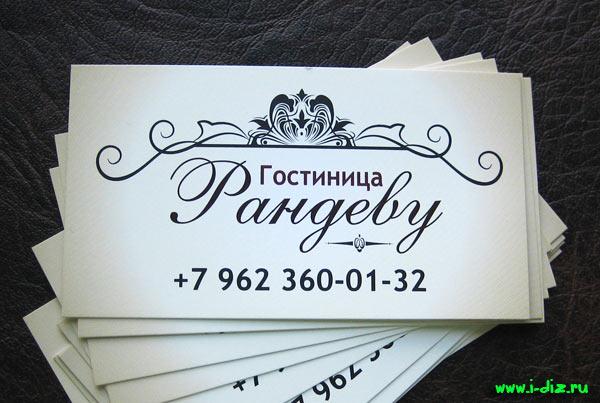 имеет картинки гостиниц для визиток очарованы