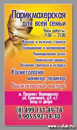 реклама фото парикмахерской
