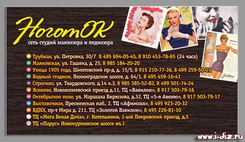 """Тикеты для повторного визитка в студию """"Ноготок"""""""