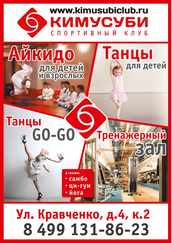 Реклама спортивного клуба