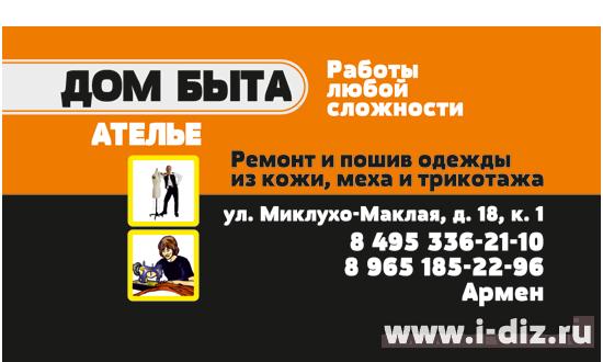 Визитки ремонт обуви, ателье, металлоремонт