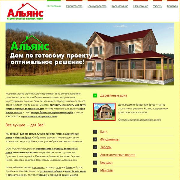 Сайт строительной компании «Альянс»