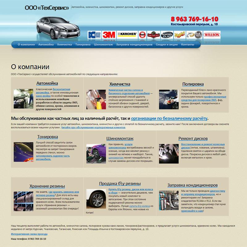 Сайт автомойки на Курской (ООО «Техсервис»)