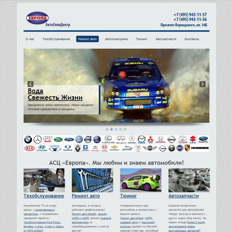 Сайт автоспеццентра «Европа»