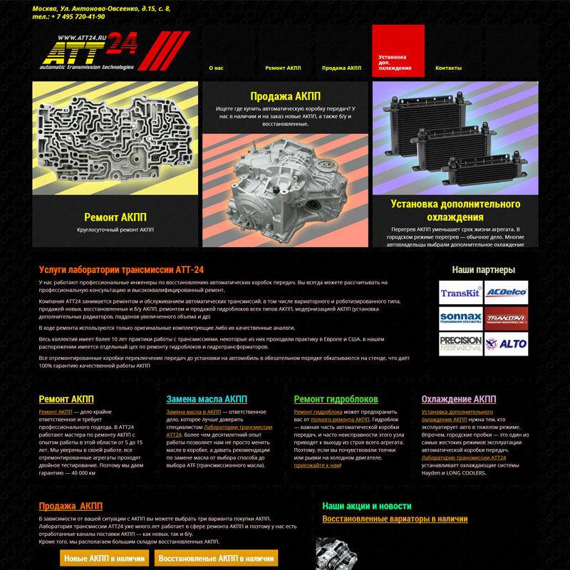 Сайт лаборатории трансмиссии АТТ-24