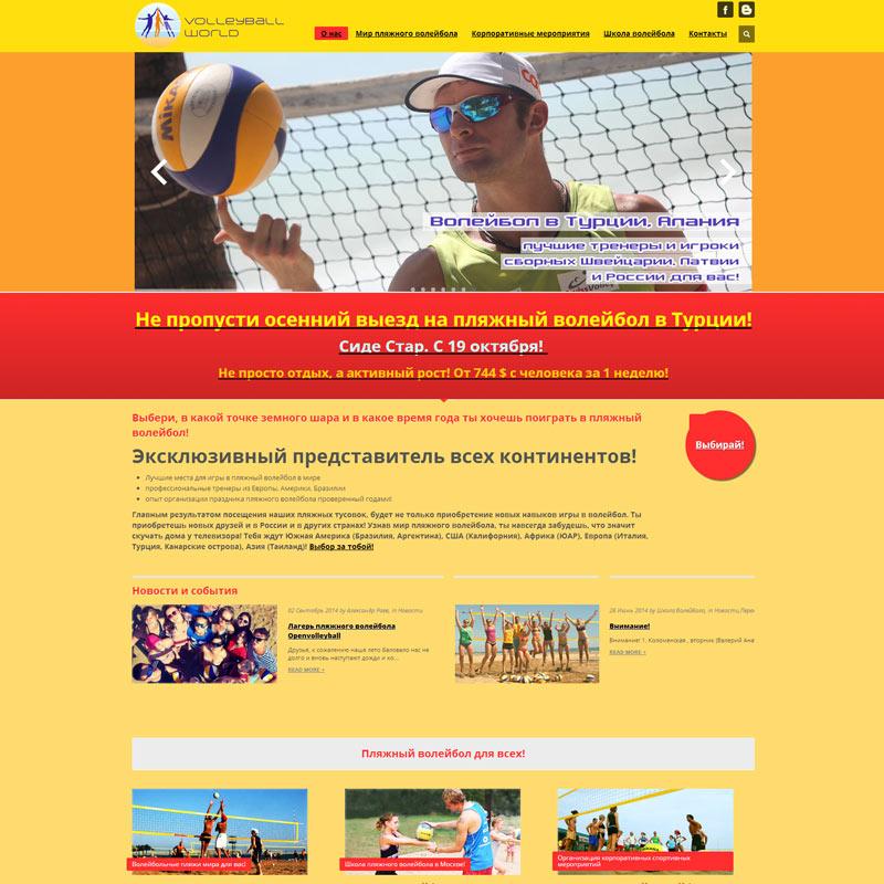 Сайт «Мир пляжного волейбола»