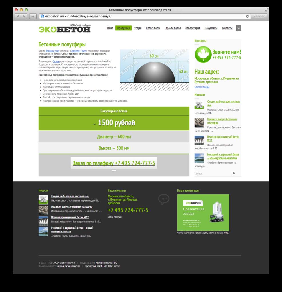 ecobeton-site-03
