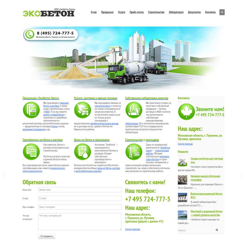 Сайт компании «Экобетон Групп»