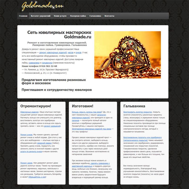 Сайт сети по ремонту ювелирных изделий GOLDMADE.RU
