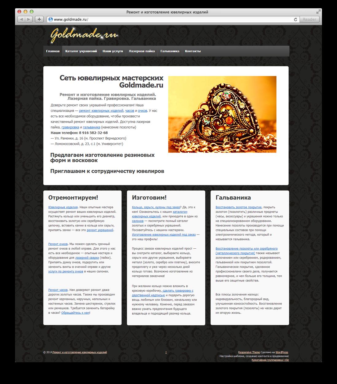 goldmade-ru-site