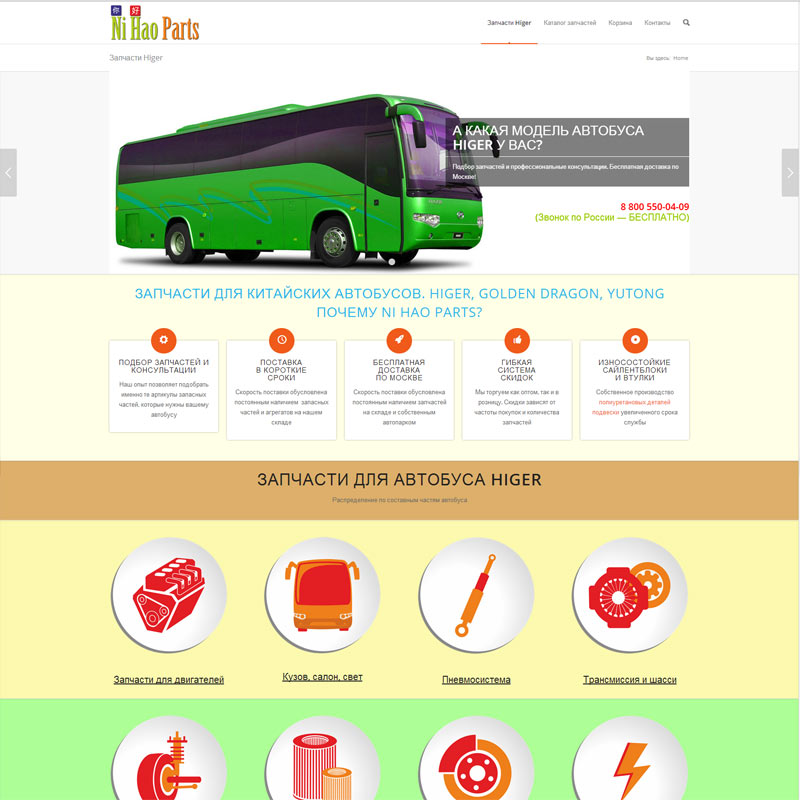 Сайт для Ni Hao Parts