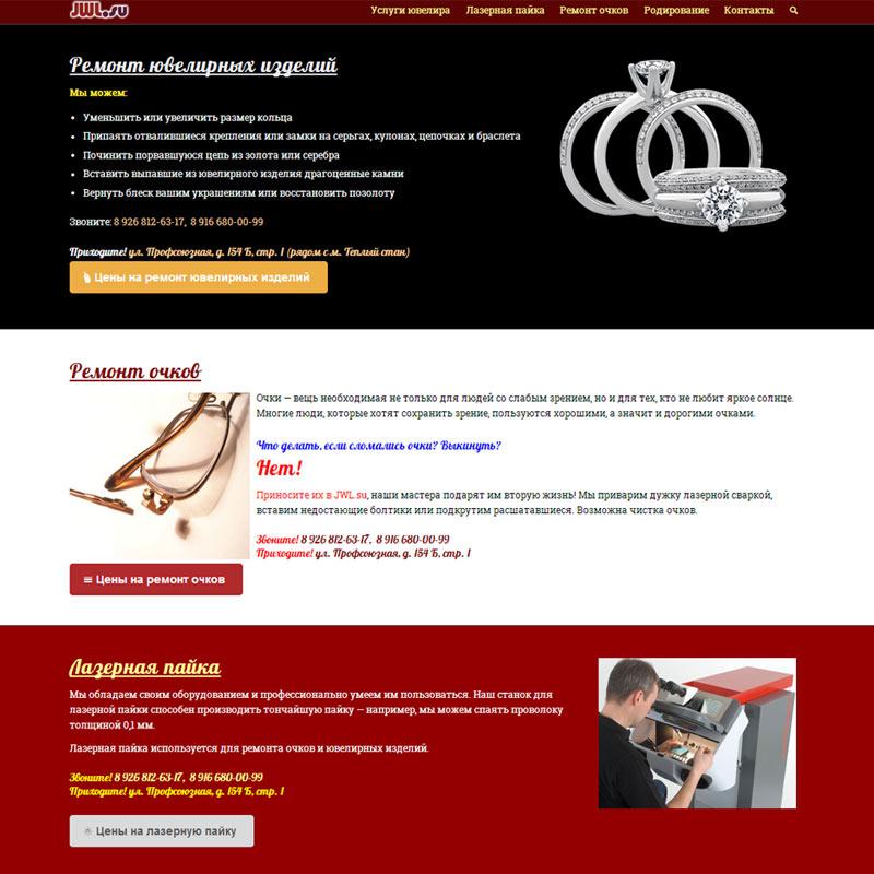 Сайт ювелирной мастерской JWL.SU