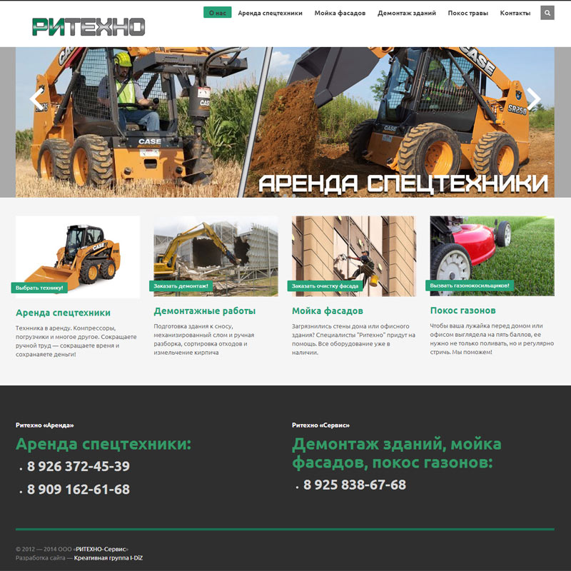 Сайт компании «Ритехно»
