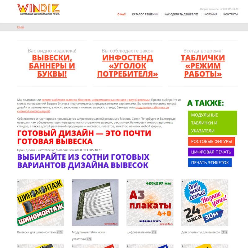 Магазин шаблонов вывесок и широкоформатной печати
