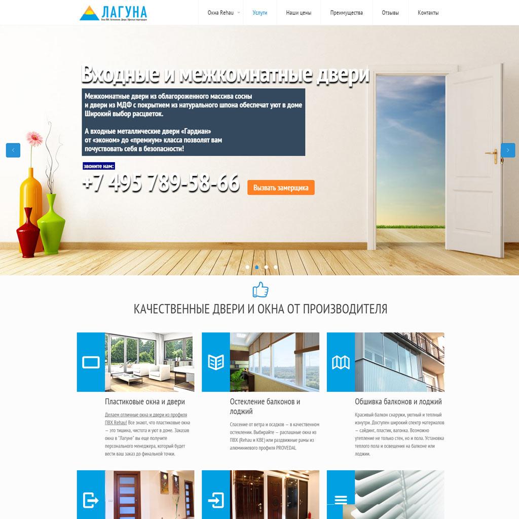 Сайт для оконно-дверной компании