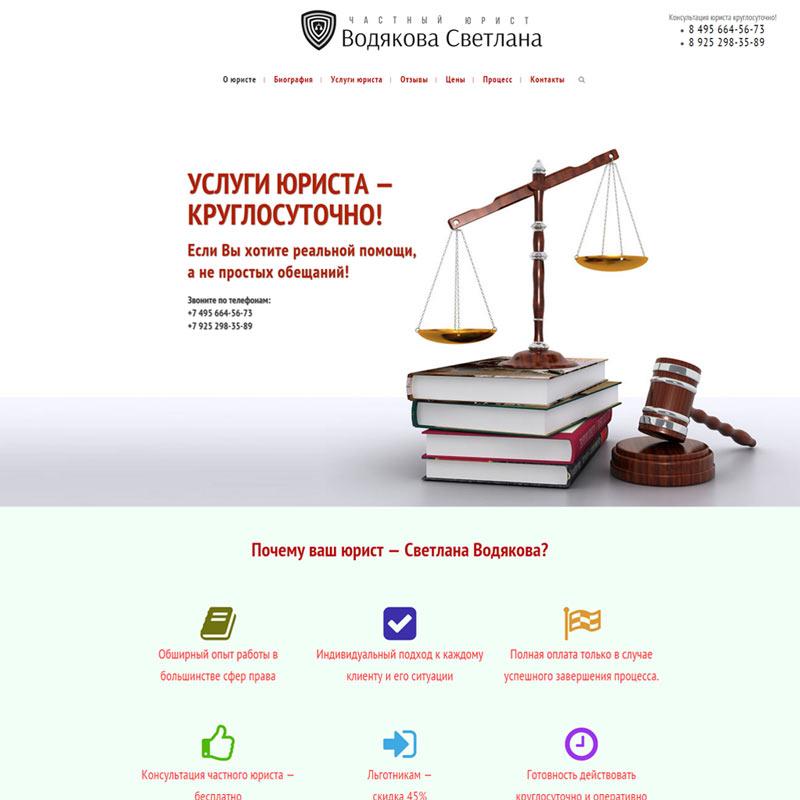 Сайт для частного юриста