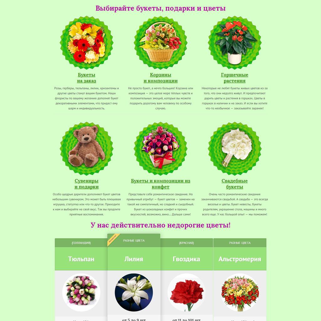 Создание интернет-магазин цветов, букетов и подарков