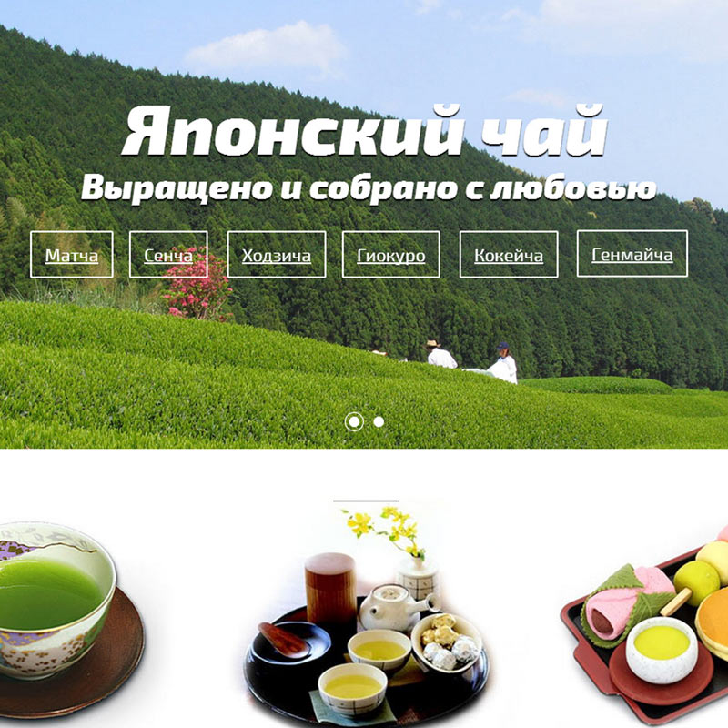 Интернет-магазин японского чая