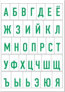 Алфавит русский для печати А4