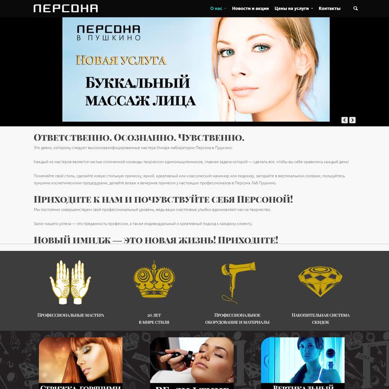 Сайт имидж-лаборатории Персона