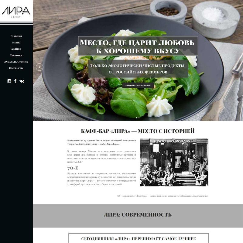 Сайт московского кафе бара «Лира»